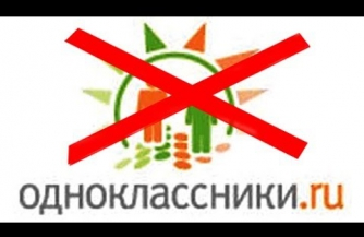 """Одноклассники"" - оружие врага"