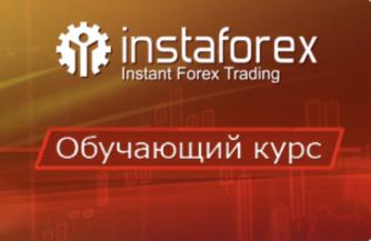 Как начать успешную работу на рынке Forex