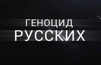 Геноцид русского народа