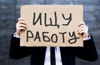 Под ударом безработицы
