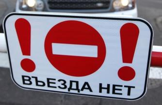 Россиянам въезд запрещен