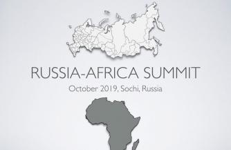 Африканские перспективы