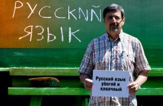 Русский язык как мягкая сила в войне с либералами