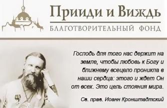 Обнародованы детали связи Евгения Пригожина с РПЦ через фонд «Прииди и Виждь»