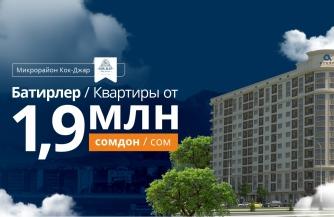 Квартиры в Бишкеке: на что обратить внимание?