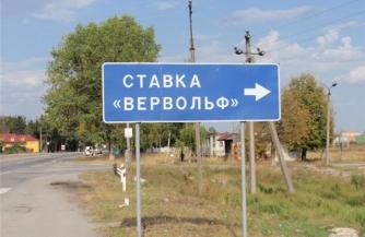 """""""Вервольф"""" как национальный украинский символ"""
