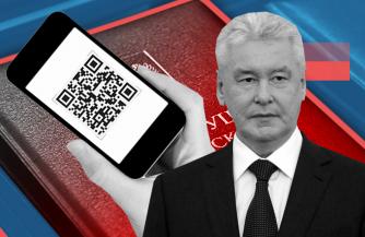 Приложение для слежки за москвичами