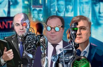 Управляют роботы?