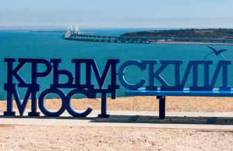 Как Крымский мост изменил жизнь людей на юге