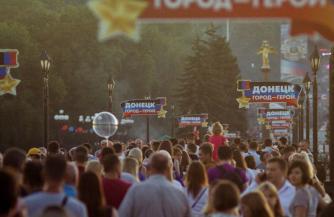 Донецкий диссонанс
