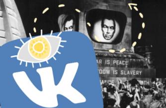 Особенности, виды и возможности прокси серверов для «ВКонтакте»