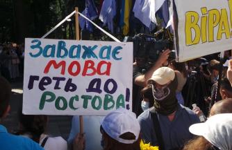 Доносы и штрафы за разговоры на русском