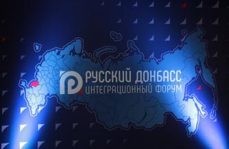 Русская тема как разменная монета на Донбассе