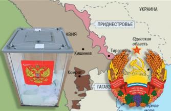 Приднестровье, выборы в России и пан Зеленский