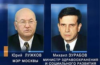 Лужков предложил Генпрокуратуре проверить Зурабова