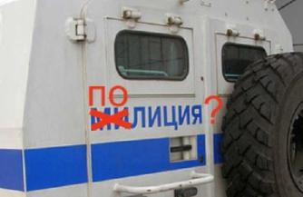 Полиция: попил на миллиард