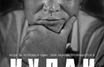 Дмитрий Медведев и кулаки