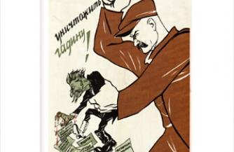 Троцкий и бесы-внучата